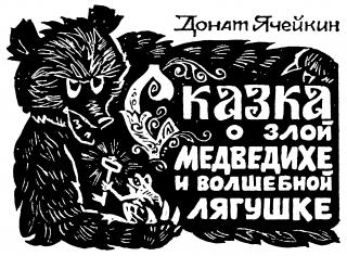 Сказка о злой Медведихе и волшебной Лягушке