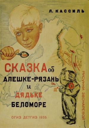 Сказка об Алешке-Рязань и дядьке Беломоре