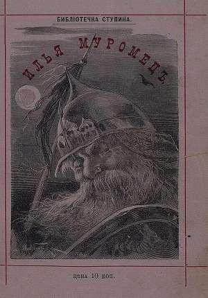 Сказка об Илье Муромце, крестьянском сыне, и его славных подвигах
