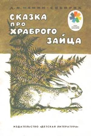 Сказка про храброго зайца - длинные уши, косые глаза, короткий хвост (илл.)