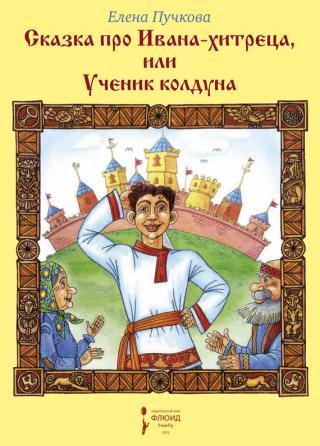 Сказка про Ивана-хитреца, или Ученик колдуна