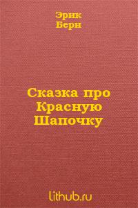 Сказка про Красную Шапочку