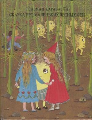 Сказка про маленьких лесных фей
