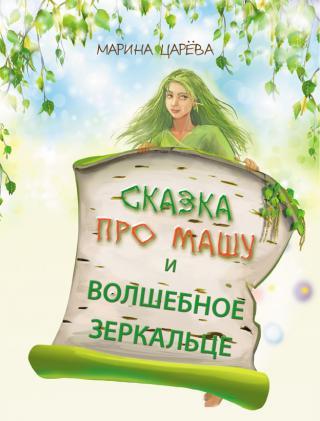 Сказка про Машу и волшебное зеркальце (СИ)