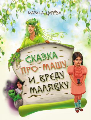 Сказка про Машу и вреду Малявку