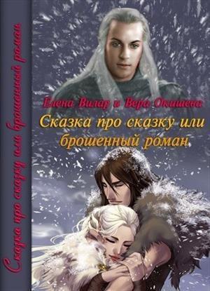 Сказка про сказку или брошенный роман (СИ)