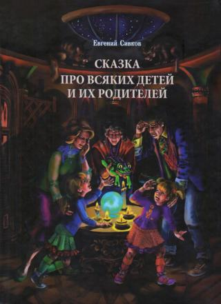 Сказка про всяких детей и их родителей