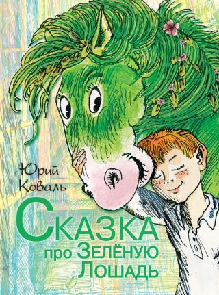 Сказка про Зелёную Лошадь (сборник)