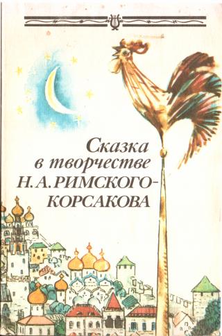 Сказка в творчестве Н.А. Римского-Корсакова
