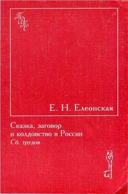 Сказка, заговор и колдовство в России