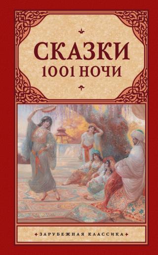 Сказки 1001 ночи [сборник]