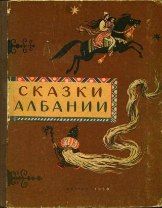 Сказки Албании