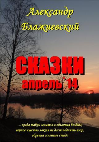 СКАЗКИ. Апрель-14