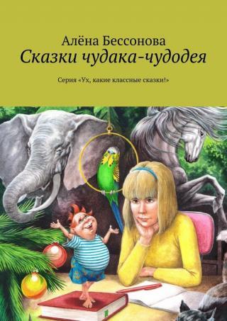 Сказки чудака-чудодея