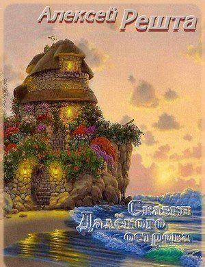 Сказки Далекого острова