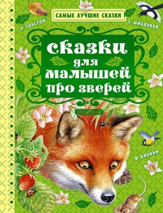 Сказки для малышей про зверей [антология]