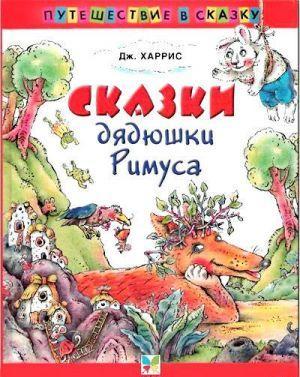 Сказки   дядюшки   Римуса (Иллюстр. М.Волковой)