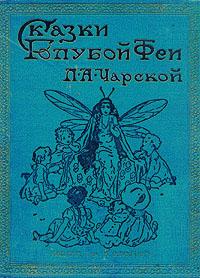 Сказки голубой феи. Вступление
