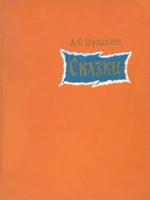 Сказки (худ. В. Хонашевич)
