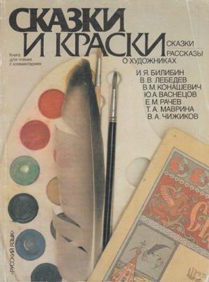 Сказки и краски