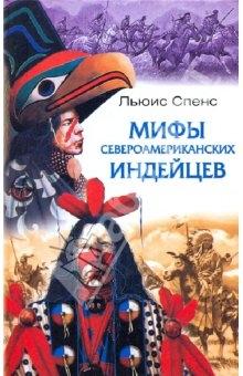 Сказки и легенды американских индейцев