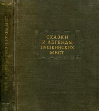 Сказки и легенды пушкинских мест
