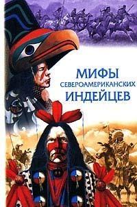 Сказки и легенды североамериканских индейцев