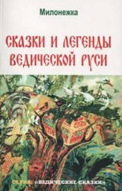 Сказки и легенды ведической руси (по рассказам ведуна Смирнова Виктора Аполлоновича)