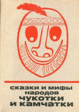 Сказки и мифы народов Чукотки и Камчатки