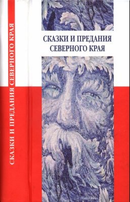 Сказки и предания Северного края/В записях И. В. Карнауховой