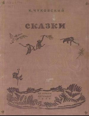 Сказки (иллюстрации Конашевича В.М.)