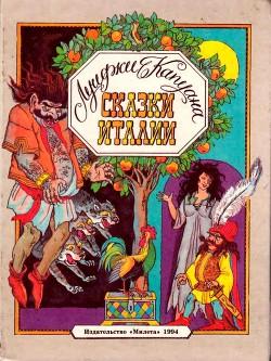 Сказки Италии (Сказки для детей)