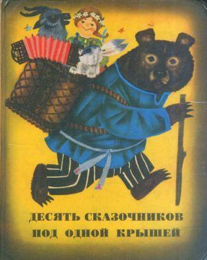 Сказки из сборника «Десять сказочников под одной крышей»