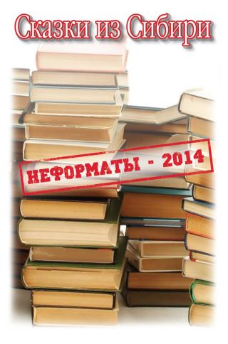 Сказки из Сибири (сборник)