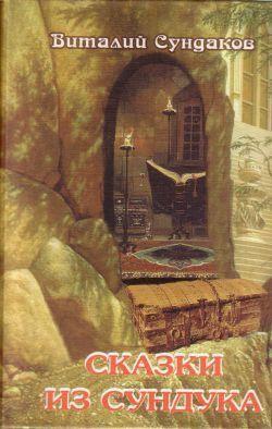 Сказки из сундука
