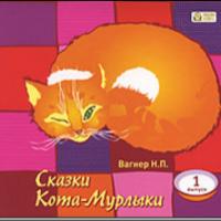 Сказки Кота-Мурлыки: Выпуск 1