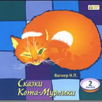Сказки Кота-Мурлыки: Выпуск 2