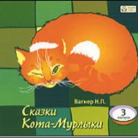 Сказки Кота-Мурлыки: Выпуск 3