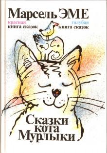 Сказки кота Мурлыки