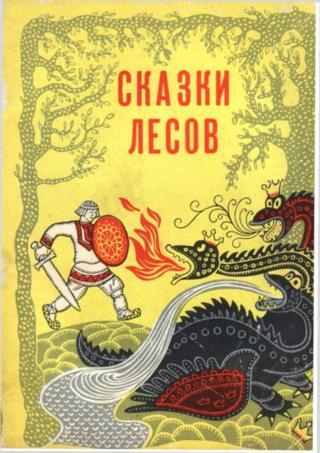 Сказки лесов [Марийские сказки, 1972]