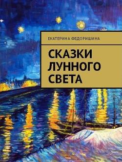 Сказки лунного света