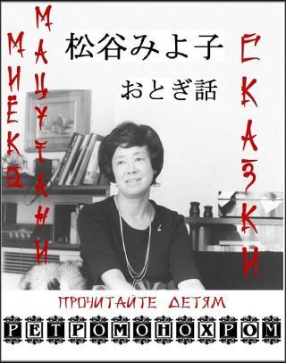Сказки Миёко Мацутани [компиляция]