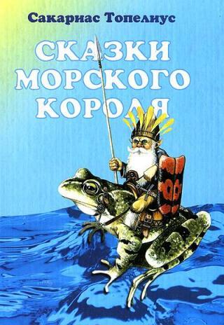 Сказки морского короля