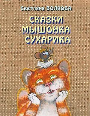 Сказки мышонка Сухарика