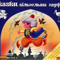 Сказки  (на украинском языке)
