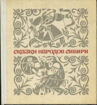 Сказки народов Сибири