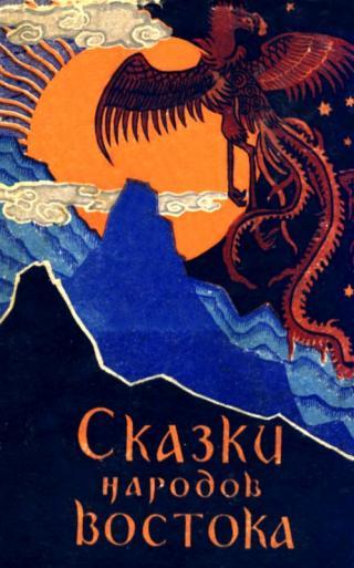 Сказки народов Востока