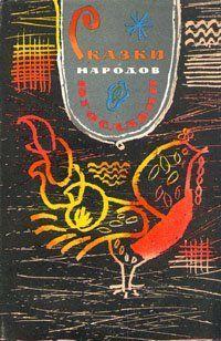 Сказки народов Югославии