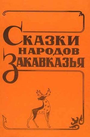 Сказки народов Закавказья