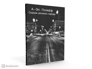 Сказки ночного города (СИ)